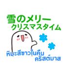 丸マコト : クリスマス&ニューイヤー(個別スタンプ:07)