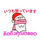 丸マコト : クリスマス&ニューイヤー(個別スタンプ:20)
