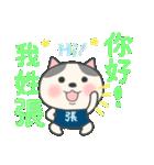 張さん専用のスタンプ(中文繁体字版)(個別スタンプ:01)