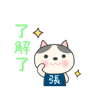 張さん専用のスタンプ(中文繁体字版)(個別スタンプ:04)