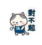 張さん専用のスタンプ(中文繁体字版)(個別スタンプ:10)