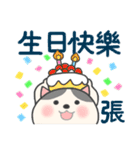張さん専用のスタンプ(中文繁体字版)(個別スタンプ:12)