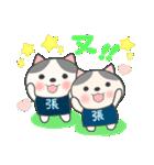 張さん専用のスタンプ(中文繁体字版)(個別スタンプ:16)