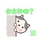 張さん専用のスタンプ(中文繁体字版)(個別スタンプ:26)