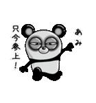 【あみ】シュールなメッセージ(個別スタンプ:01)