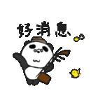 二胡パンダ 2(個別スタンプ:21)