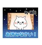 坂田の元気な敬語入り名前スタンプ(40個入)(個別スタンプ:04)