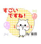 坂田の元気な敬語入り名前スタンプ(40個入)(個別スタンプ:14)