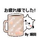 坂田の元気な敬語入り名前スタンプ(40個入)(個別スタンプ:18)
