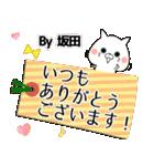 坂田の元気な敬語入り名前スタンプ(40個入)(個別スタンプ:20)