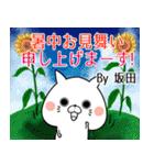 坂田の元気な敬語入り名前スタンプ(40個入)(個別スタンプ:34)