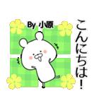 小原の元気な敬語入り名前スタンプ(40個入)(個別スタンプ:02)