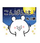 小原の元気な敬語入り名前スタンプ(40個入)(個別スタンプ:03)