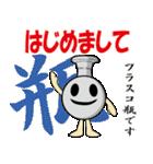 湖西の須恵器さん3(個別スタンプ:02)