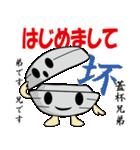 湖西の須恵器さん3(個別スタンプ:04)