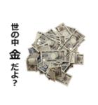 実写!お金スタンプ(個別スタンプ:01)