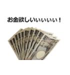 実写!お金スタンプ(個別スタンプ:02)