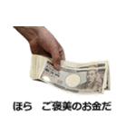 実写!お金スタンプ(個別スタンプ:06)