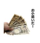 実写!お金スタンプ(個別スタンプ:08)
