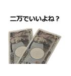 実写!お金スタンプ(個別スタンプ:09)