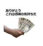 実写!お金スタンプ(個別スタンプ:20)