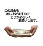 実写!お金スタンプ(個別スタンプ:21)