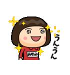 芋ジャージの【あゆみ】動く名前スタンプ(個別スタンプ:07)