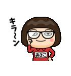 芋ジャージの【あきこ】動く名前スタンプ(個別スタンプ:02)