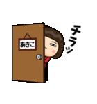 芋ジャージの【あきこ】動く名前スタンプ(個別スタンプ:04)