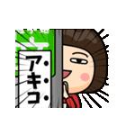 芋ジャージの【あきこ】動く名前スタンプ(個別スタンプ:05)