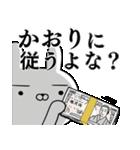 かおりさんの為の使えるスタンプ(個別スタンプ:05)