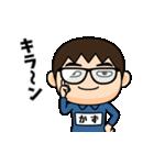 芋ジャージの【かず】動く名前スタンプ(個別スタンプ:02)