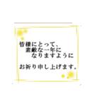 年末年始に!!(個別スタンプ:3)