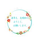 年末年始に!!(個別スタンプ:5)