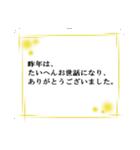 年末年始に!!(個別スタンプ:13)