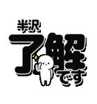 半沢さんデカ文字シンプル(個別スタンプ:03)