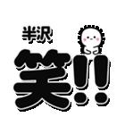 半沢さんデカ文字シンプル(個別スタンプ:04)
