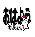 半沢さんデカ文字シンプル(個別スタンプ:07)