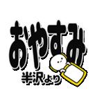 半沢さんデカ文字シンプル(個別スタンプ:08)