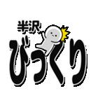 半沢さんデカ文字シンプル(個別スタンプ:09)