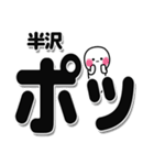 半沢さんデカ文字シンプル(個別スタンプ:10)