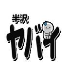 半沢さんデカ文字シンプル(個別スタンプ:12)