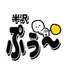 半沢さんデカ文字シンプル(個別スタンプ:15)