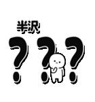 半沢さんデカ文字シンプル(個別スタンプ:17)