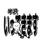 半沢さんデカ文字シンプル(個別スタンプ:23)