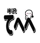 半沢さんデカ文字シンプル(個別スタンプ:25)