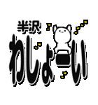 半沢さんデカ文字シンプル(個別スタンプ:31)