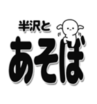 半沢さんデカ文字シンプル(個別スタンプ:33)