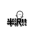 半沢さんデカ文字シンプル(個別スタンプ:40)