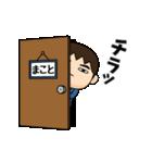 芋ジャージの【まこと】動く名前スタンプ(個別スタンプ:04)
